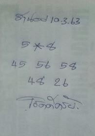 แนวทางหวยฮานอย 10/3/63 ชุดที่10