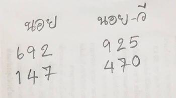 แนวทางหวยฮานอย 10/3/63 ชุดที่2