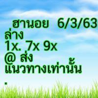 แนวทางหวยฮานอย 6/3/63 ชุดที่10