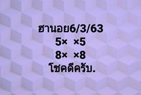 แนวทางหวยฮานอย 6/3/63 ชุดที่8