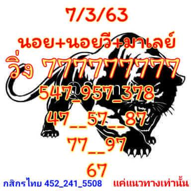 แนวทางหวยฮานอย 7/3/63 ชุดที่ 1