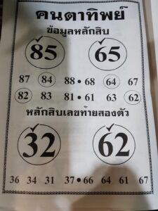 หวยคนตาทิพย์ 1/8/63