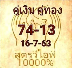 หวยสูตรวีไอพี 16/7/63