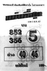 หวยแม่นที่สุด 1/8/63