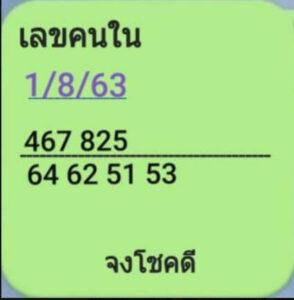 เลขคนใน 1/8/63
