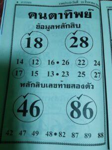 หวยคนตาทิพย์ 16/8/63