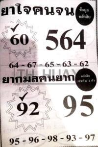 หวยยาใจคนจน 1/9/63