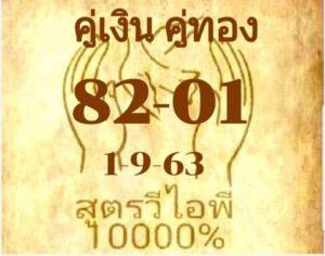 หวยสูตรวีไอพี 1/9/63