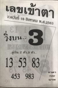 เลขเข้าตา 16/8/63
