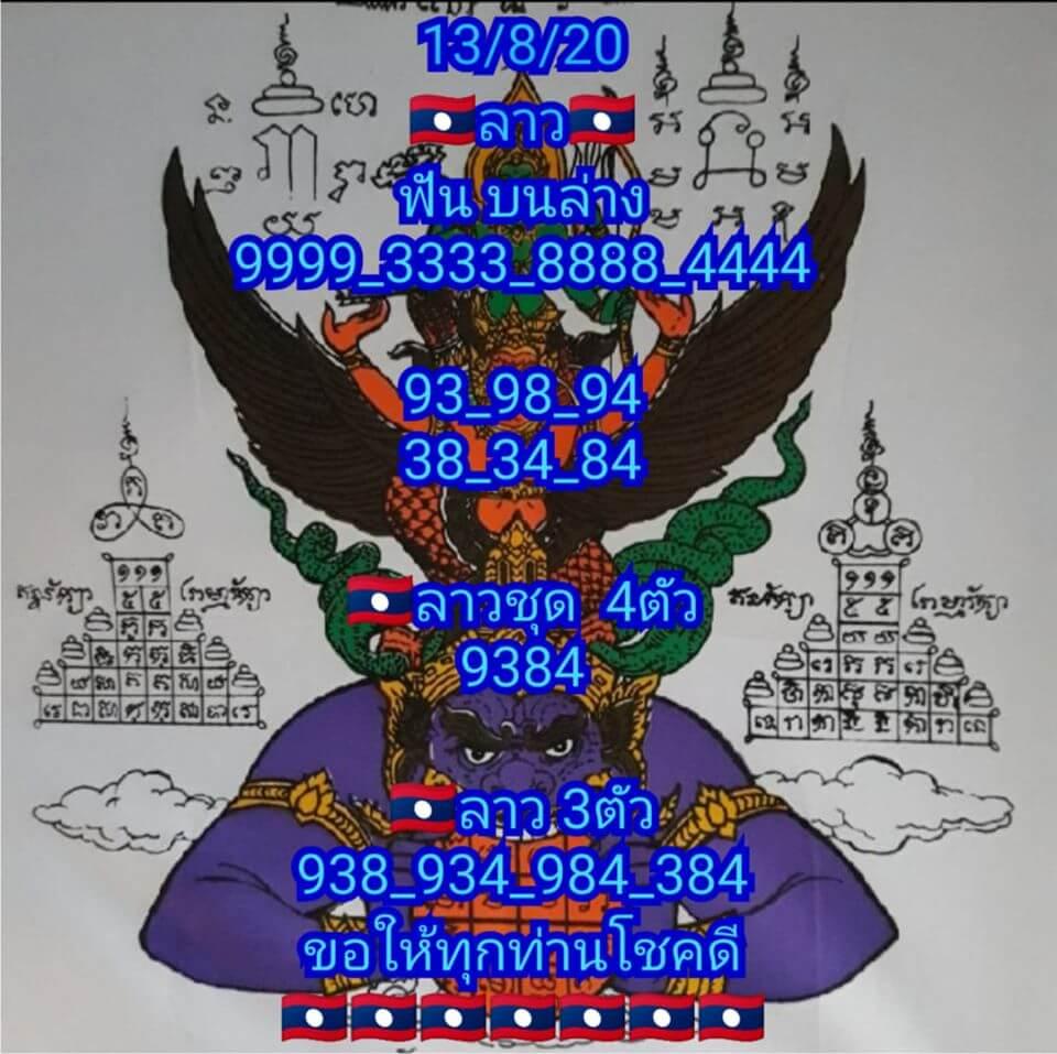 แนวทางหวยลาว 13/8/63 ชุดที่5