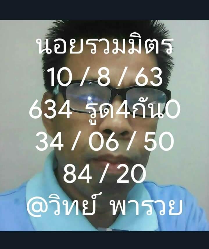 แนวทางหวยฮานอย 10/8/63 ชุดที่10