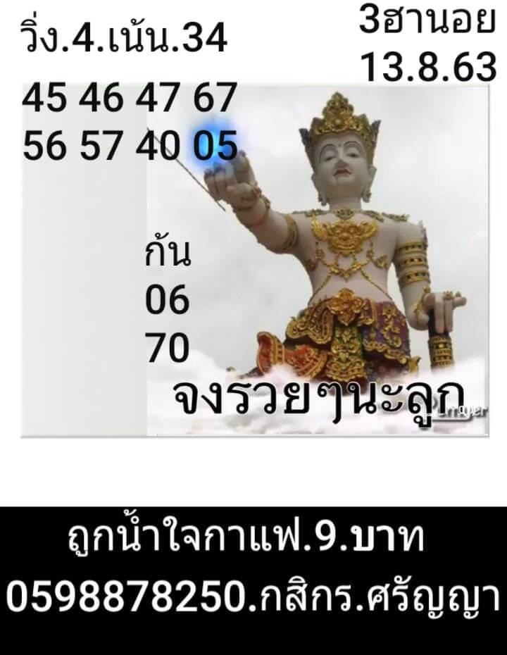 แนวทางหวยฮานอย 13/8/63 ชุดที่1