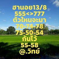 แนวทางหวยฮานอย 13/8/63 ชุดที่13