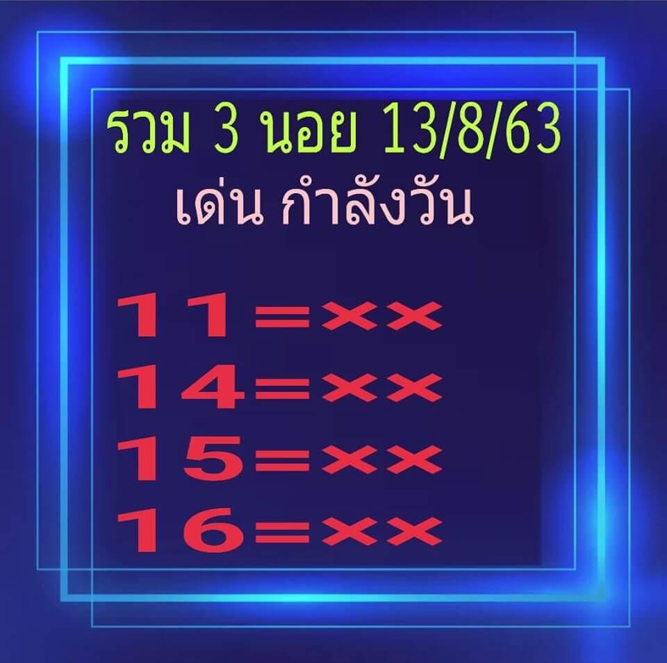 แนวทางหวยฮานอย 13/8/63 ชุดที่2