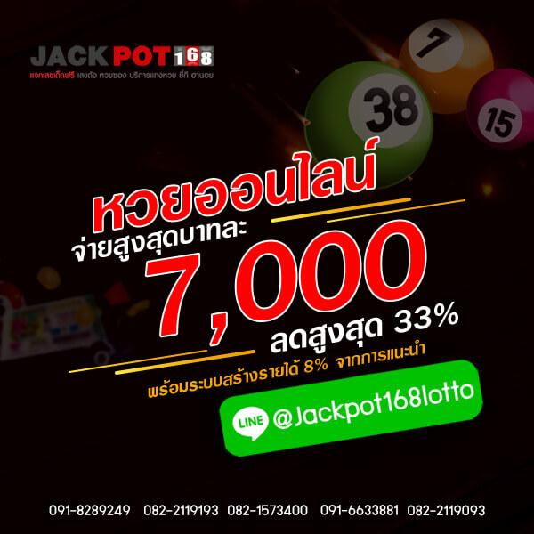 แทงหวยออนไลน์ jackpot168