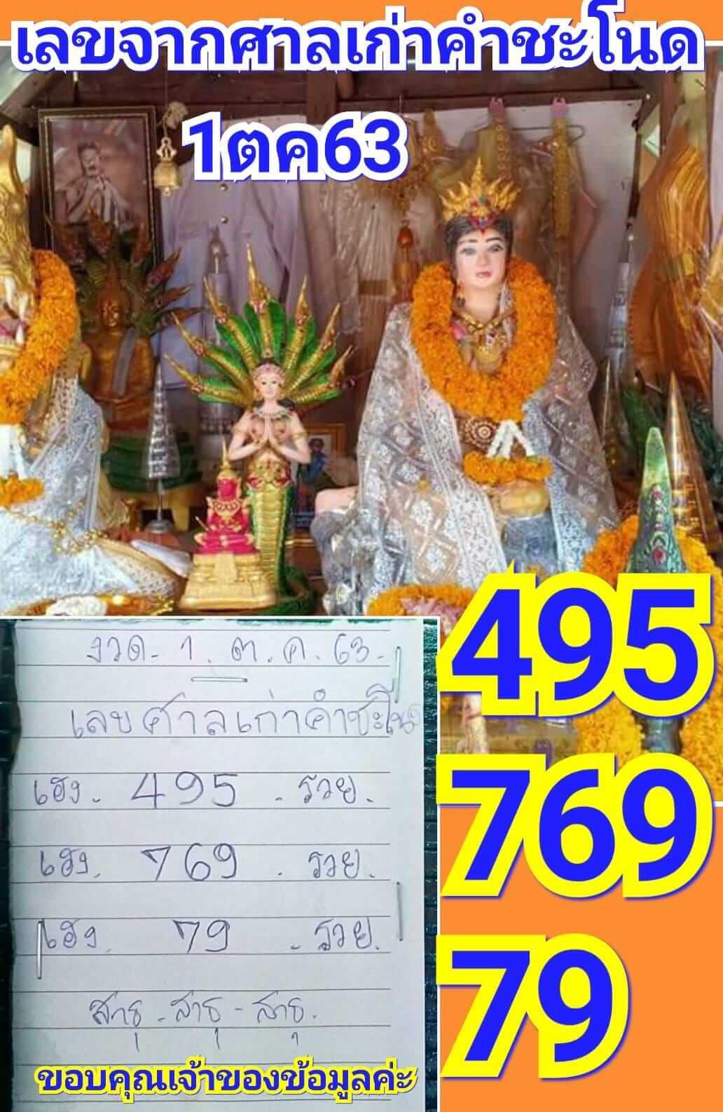 รวม เลขเด็ด งวด 01/10/20 แห่ ซื้อหวย นาทีสุดท้าย ก่อนเลขออก | https://tookhuay.com/ เว็บ หวยออนไลน์ ที่ดีที่สุด หวยหุ้น หวยฮานอย หวยลาว