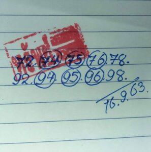 หวยทรัพย์เศรษฐี 16/9/63 ชุดที่2