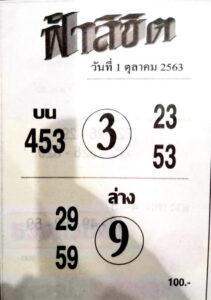หวยฟ้าลิขิต 1/10/63