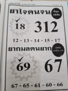 หวยยาใจคนจน 16/9/63
