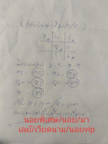 แนวทางหวยมาเลย์ 26/9/63 ชุดที่9