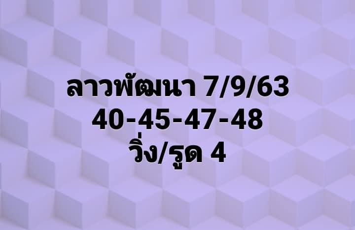 แนวทางหวยลาว 7/9/63 ชุดที่13