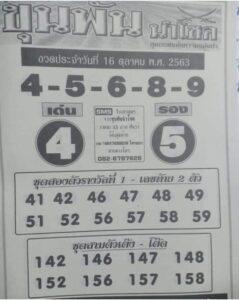 หวยขุนพันนำโชค 16/10/63