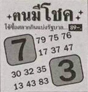 หวยคนมีโชค 1/11/63