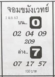หวยจอมขมังเวทย์ 1/11/63