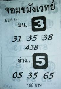 หวยจอมขมังเวทย์ 16/10/63