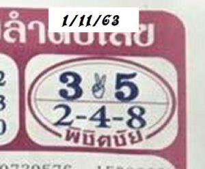 หวยพิชิตชัย 1/11/63