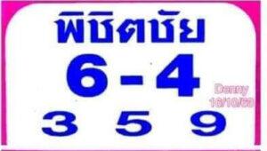 หวยพิชิตชัย 16/10/63