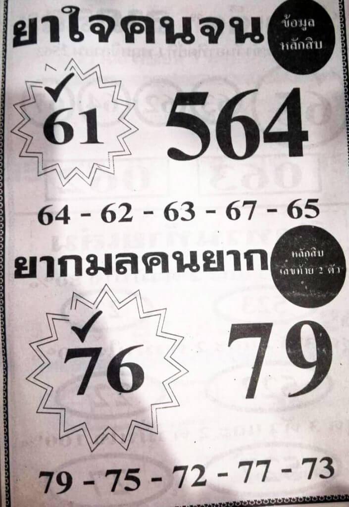 หวยยาใจคนจน 1/11/63