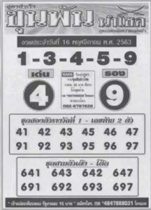 หวยขุนพันนำโชค 16/11/63