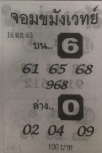 หวยจอมขมังเวทย์ 16/11/63