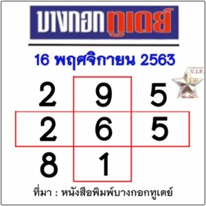 หวยบางกอกทูเดย์ 16/11/63