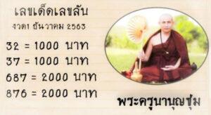 อัพเดทหวยเด็ดเลขดัง หวยพระครูบาบุญชุ่ม งวด16/12/63