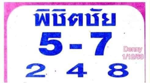 หวยพิชิตชัย 1/12/63