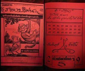 หวยภาพปริศนา 16/11/63
