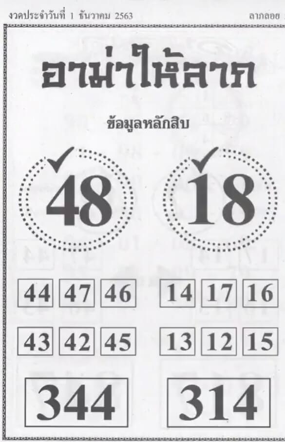 หวยอามาให้ลาภ 1/12/63