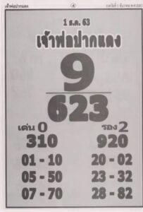 หวยเจ้าพ่อปากแดง 1/12/63