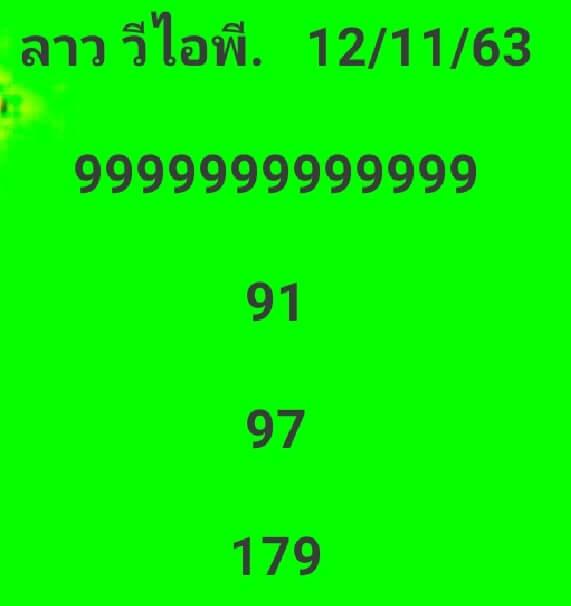 แนวทางหวยลาว 12/11/63 ชุดที่ 3
