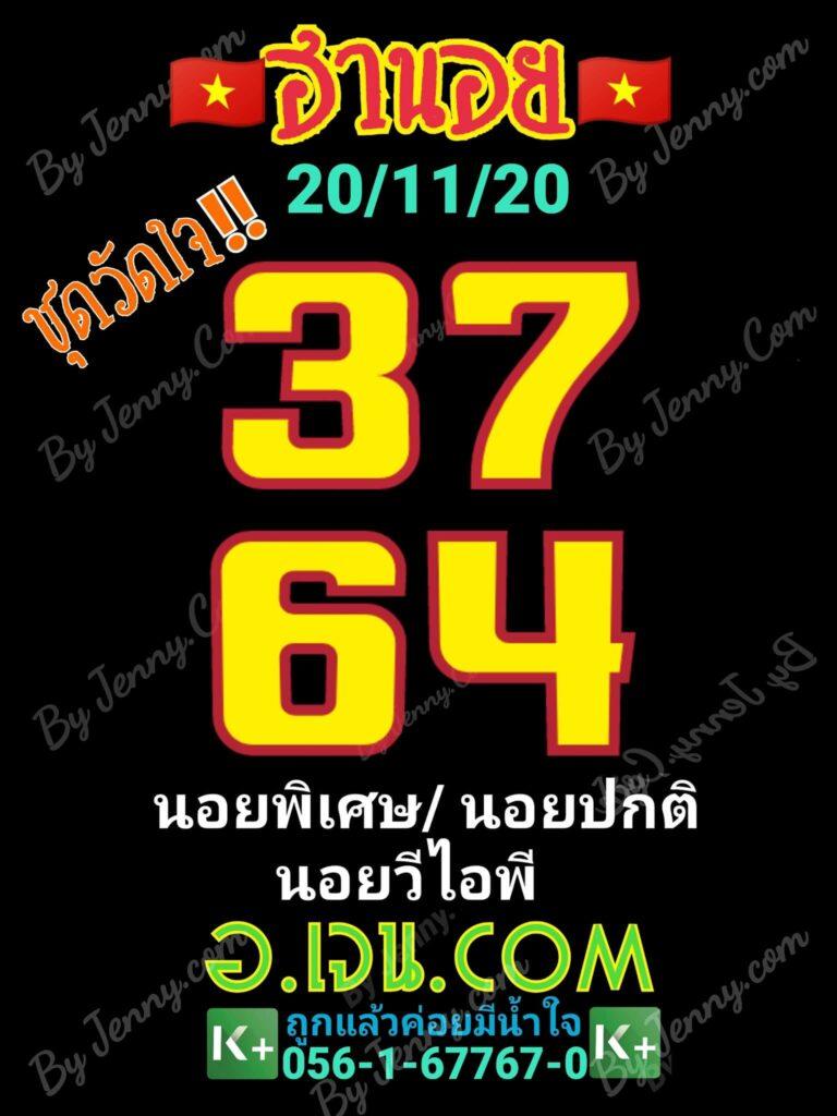 แนวทางหวยฮานอย 20/11/63 ชุดที่13