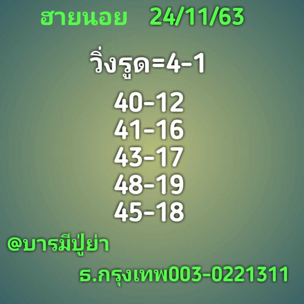 แนวทางหวยฮานอย 24/11/63 ชุดที่3