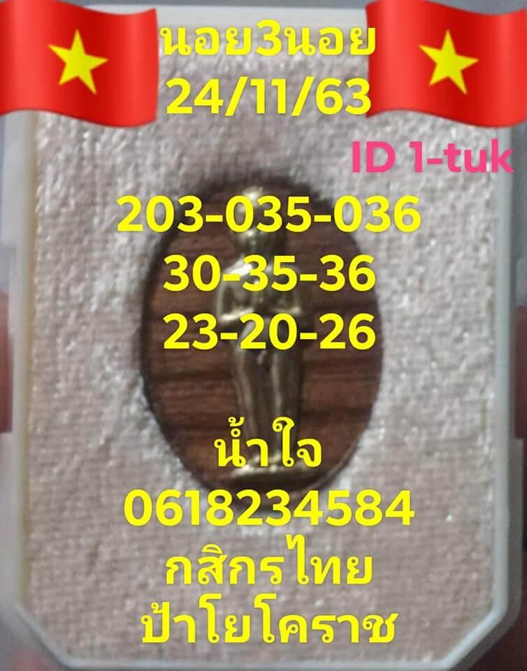 แนวทางหวยฮานอย 24/11/63 ชุดที่5