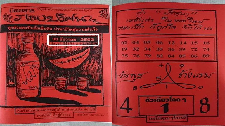 หวยภาพปริศนา 30/12/63