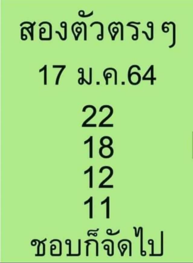 หวยสองตัวตรงๆ 17/1/64