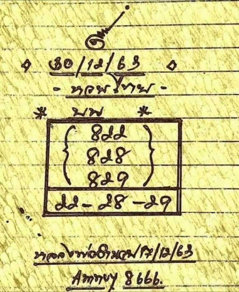 หวยหลวงพ่อเงิน 30/12/63