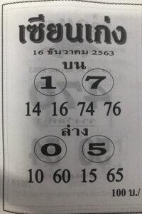 หวยเซียนเก่ง 16/12/63