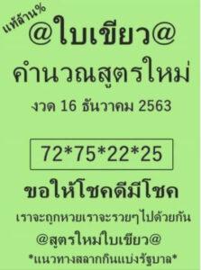 หวยใบเขียว 16/12/63