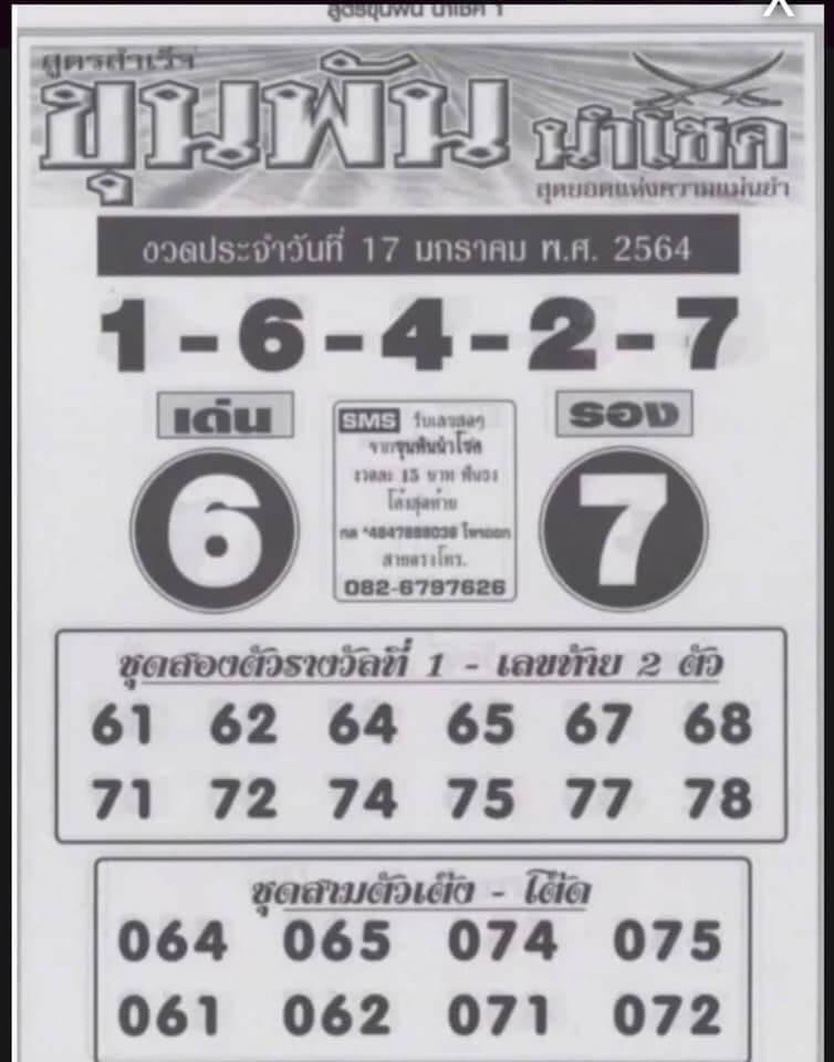 หวยขุนพันนำโชค 17/1/64